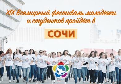 Сербская делегация примет участие в XIX Всемирном фестивале молодёжи и студентов.