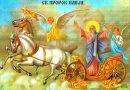 Сегодня Ильин день