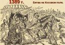«Мобилизованное Косово» в Косово: политика Приштины в области истории в 1985–1991 гг.