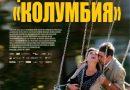 «Цирк Колумбия». Режиссёр Данис Танович.