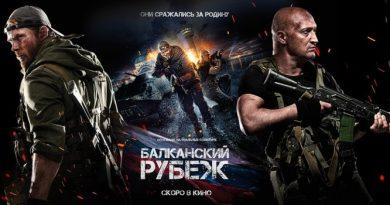 «Балканский рубеж»: фильм, который ждут.