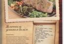 Рецепты из кулинарных книг социалистической Югославии