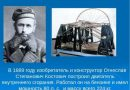 Серб Огнеслав Костович, русский изобретатель