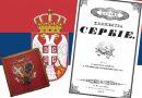 Сегодня  День Державности Сербии