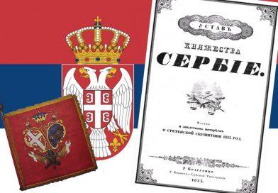 Сегодня  День государственности Сербии