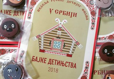 «Сказки детства» приехали в Сербию