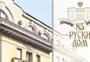 Русскому Дому в Белграде — 85!