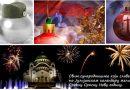 Старый Сербский Православный Новый год