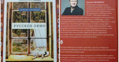 Новые книги сербских авторов