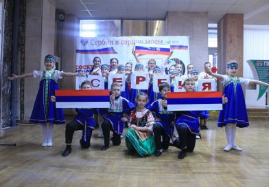 Сербия в сердце моём