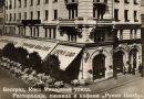 Российские и сербские рестораны с историей