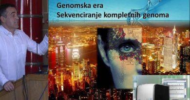 Сербские гены