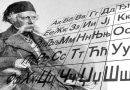 Реформа Вука Караджича: так ли всё просто?