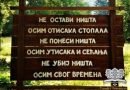 Горный кодекс сербских планинаров